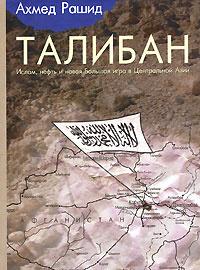 Талибан. Ислам, нефть и новая Большая игра в Центральной Азии  #1