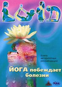 Йога побеждает болезни. Книга авторитетных рекомендаций  #1
