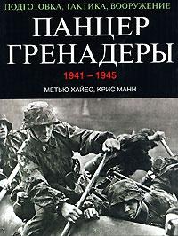 Панцергренадеры 1941-1945. Подготовка, тактика, вооружение #1