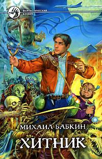 Хитник | Бабкин Михаил Александрович #1