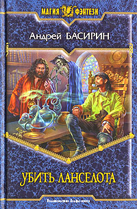 Убить Ланселота | Басирин Андрей #1