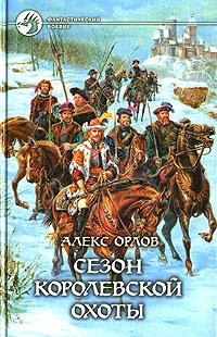Сезон королевской охоты | Орлов Алекс #1