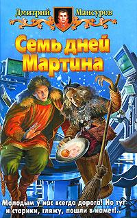 Семь дней Мартина | Мансуров Дмитрий Васимович #1