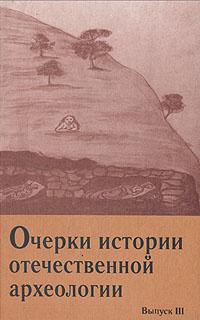 Очерки истории отечественной археологии. Выпуск III #1