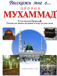 Пророк Мухаммад #1