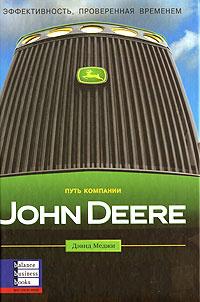 Путь компании John Deere. Эффективность, проверенная временем  #1