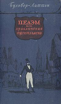 Пелэм или приключения джентльмена | Булвер-Литтон Эдвард Джордж  #1