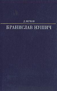Бранислав Нушич | Жуков Дмитрий Анатольевич #1