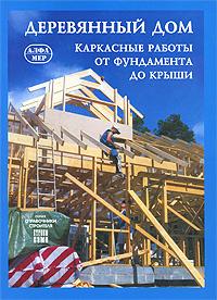 Деревянный дом. Каркасные работы от фундамента до крыши  #1