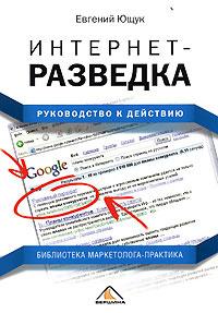 Интернет-разведка. Руководство к действию #1