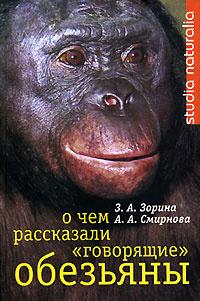 """О чем рассказали """"говорящие"""" обезьяны #1"""