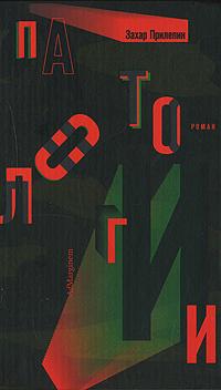 Патологии | Прилепин Захар #1