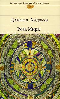 Роза Мира | Андреев Даниил Леонидович #1