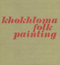 Khokhloma Folk Painting | Емельянова Татьяна Ильинична #1