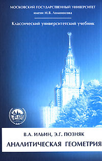 Аналитическая геометрия | Ильин Владимир Александрович, Позняк Эдуард Генрихович  #1
