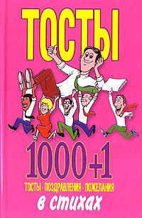 Тосты 1000+1. Тосты, поздравления, пожелания в стихах #1