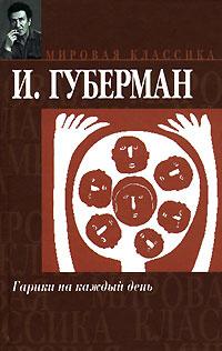 Гарики на каждый день | Губерман Игорь Миронович #1