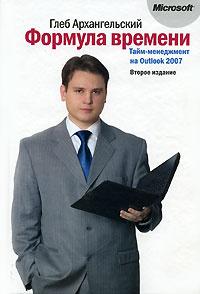 Формула времени. Тайм-менеджмент на Outlook 2007   Архангельский Глеб Алексеевич  #1