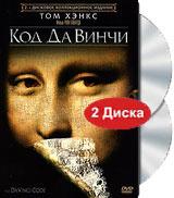 Код да Винчи. Коллекционное издание (2 DVD) #1