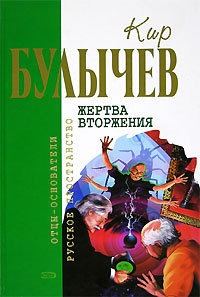 Жертва вторжения | Булычев Кир #1