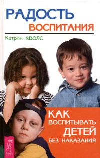 Радость воспитания. Как воспитывать детей без наказания  #1