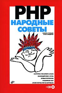 PHP. Народные советы (+ CD-ROM) #1
