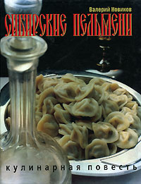 Сибирские пельмени. Кулинарная повесть #1