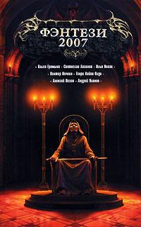 Фэнтези-2007 #1