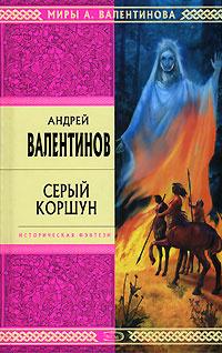 Серый Коршун   Валентинов Андрей #1