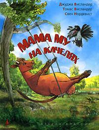 Мама Му на качелях #1