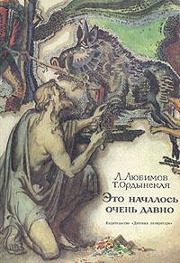 Это началось очень давно   Любимов Лев Дмитриевич, Ордынская Татьяна Николаевна  #1