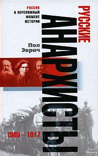 Русские анархисты. 1905-1917 | Аврич Пол #1