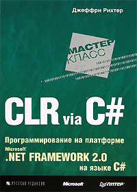 CLR via C#. Программирование на платформе Microsoft .NET Framework 2.0 на языке C#  #1