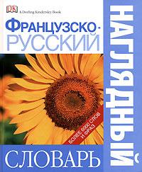 Французско-русский наглядный словарь #1