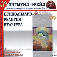 Психоанализ, религия, культура. Полное собрание работ, изданных в России. Том 1 (аудиокнига MP3) | Броцкая #1