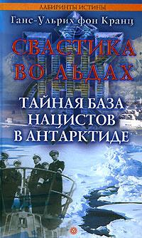 Свастика во льдах. Тайная база нацистов в Антарктиде | фон Кранц Ганс-Ульрих  #1