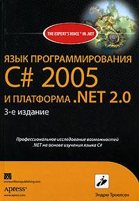 Язык программирования С# 2005 и платформа .NET 2.0 #1