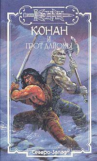 Конан и грот Дайомы   Мэнсон Майкл #1