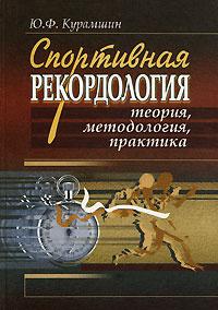 Спортивная рекордология. Теория. Методология. Практика  #1
