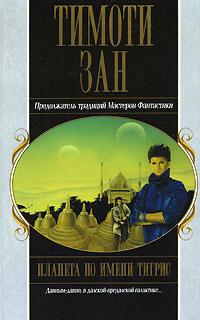 Планета по имени Тигрис   Зан Тимоти, Иванов Владимир #1