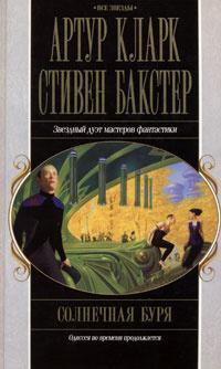 Солнечная буря | Кларк Артур Чарлз, Бакстер Стивен М. #1