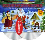 Мультипликационное веселое новогоднее приключение. Уроки тетушки Совы (2 DVD)  #1
