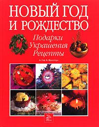 Новый год и Рождество. Подарки. Украшения. Рецепты #1