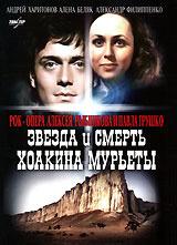 Звезда и смерть Хоакина Мурьеты #1