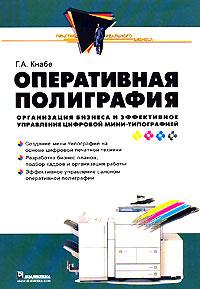 Оперативная полиграфия. Организация бизнеса и эффективное управление цифровой мини-типографией  #1