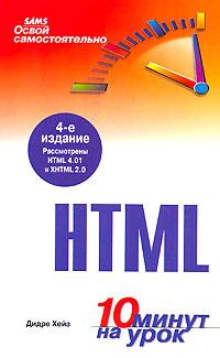 Освой самостоятельно HTML #1