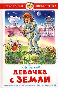 Девочка с Земли   Кир Булычев #1