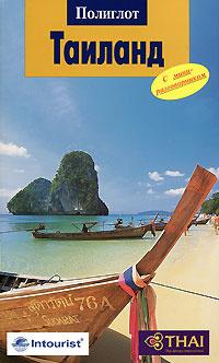 Таиланд. Путеводитель с мини-разговорником #1