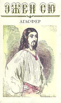 Агасфер. В шести томах. Том 6 | Сю Эжен #1