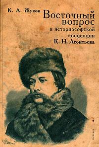 Восточный вопрос в историософской концепции К. Н. Леонтьева  #1